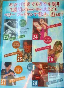 記念イベント_20140619